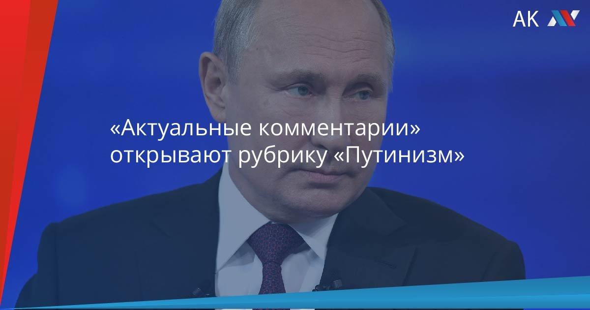 «Актуальные комментарии» открывают рубрику «Путинизм»