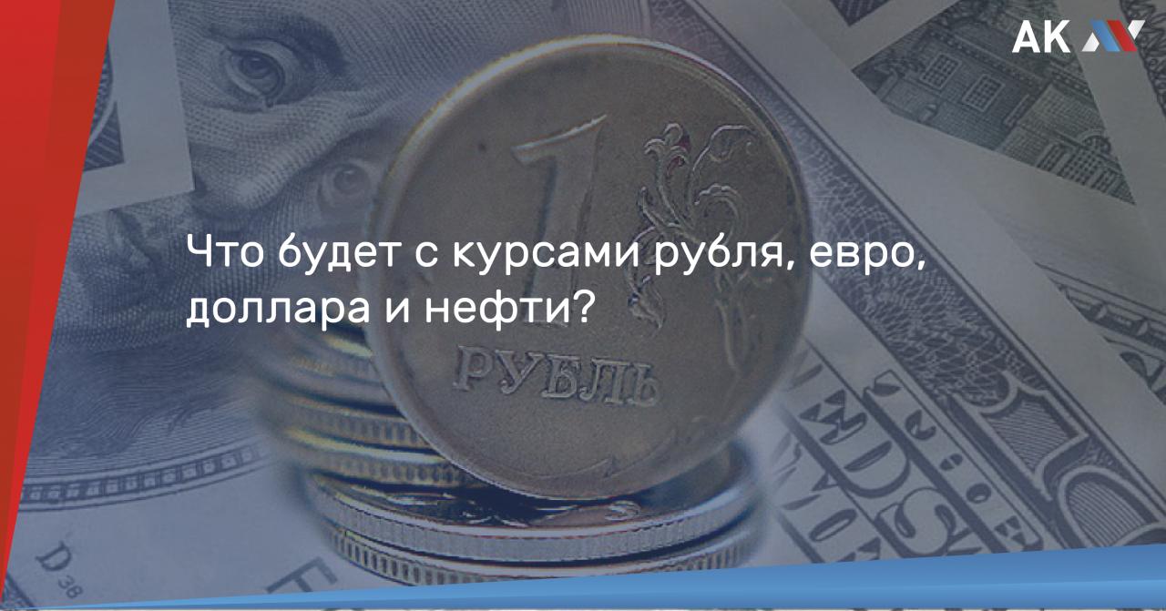 Вести Экономика Что будет с курсом рубля в 2018 году?
