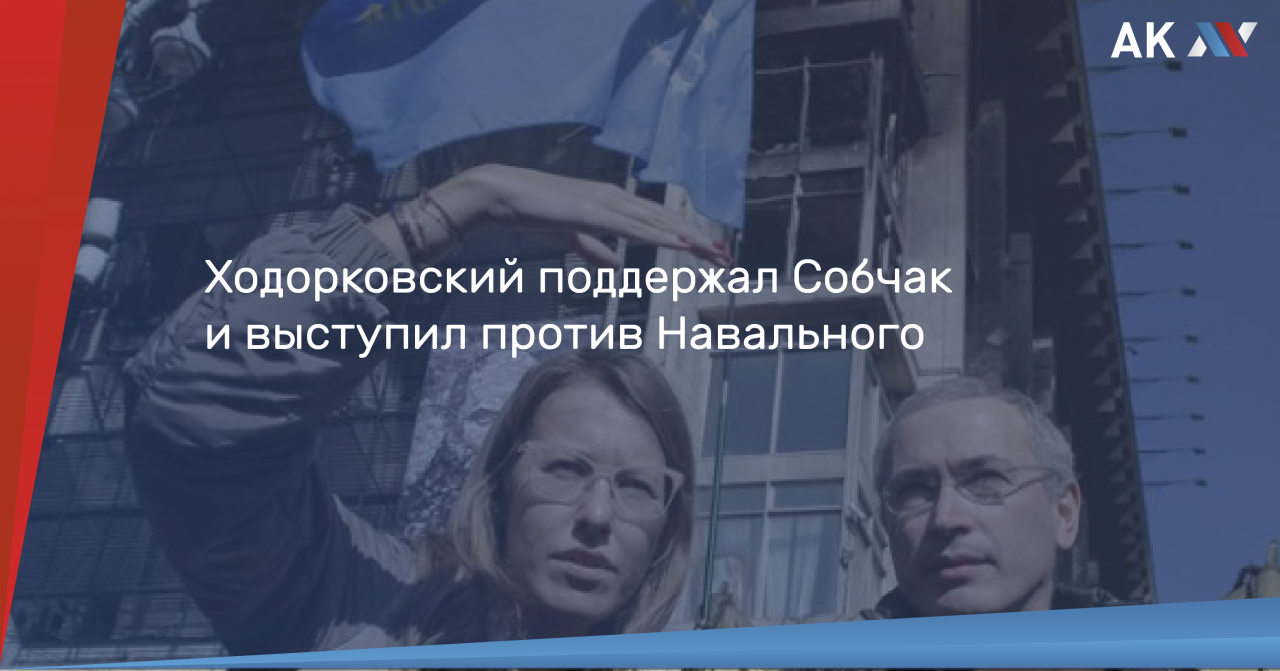 Что сейчас с ходорковским 2018