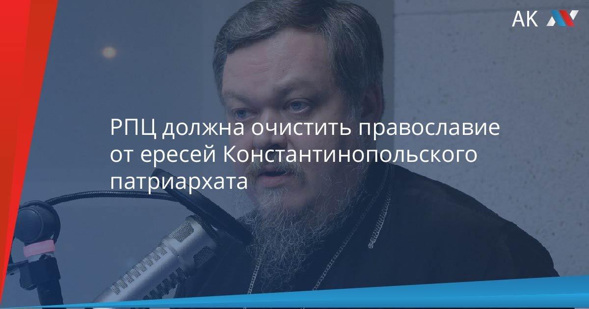 РПЦ должна очистить православие от ересей Константинопольского патриархата