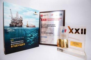 «Роснефть» победила в крупнейшем в России конкурсе годовых отчетов