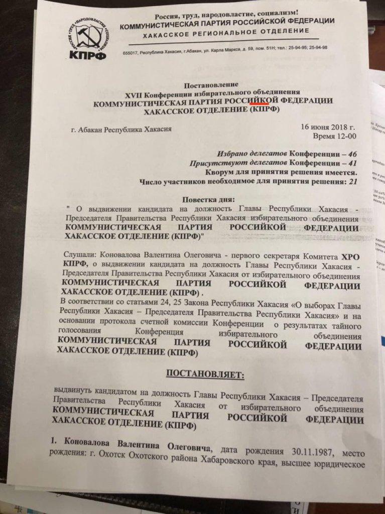 Рейдерский захват. Эксперты о снятии кандидатуры Коновалова в Хакасии