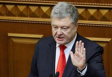 Дружбе с Россией конец. Украинские СМИ об инициативе Порошенко