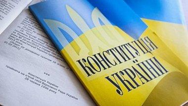 Исторический день: как на Украине празднуют изменение Конституции