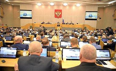 Открытие осенней сессии Госдумы
